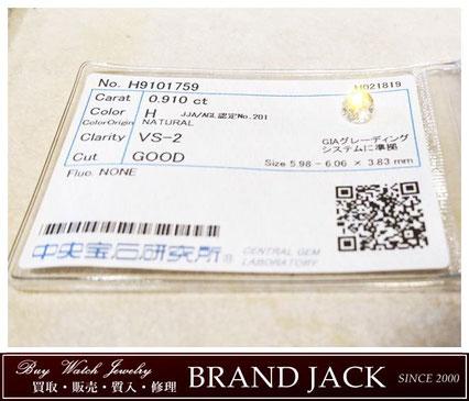 仙台|ダイヤモンド 0.910ct H-VS2-GOOD(中央宝石研究所)を高額買取