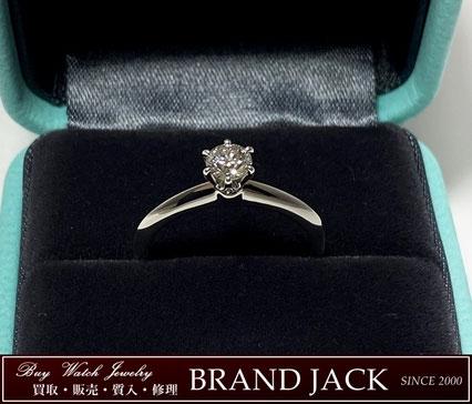 仙台でティファニー ソリティア ダイヤモンドリング 指輪 0.27ct Pt950 H-VS2-3EXを高額買取