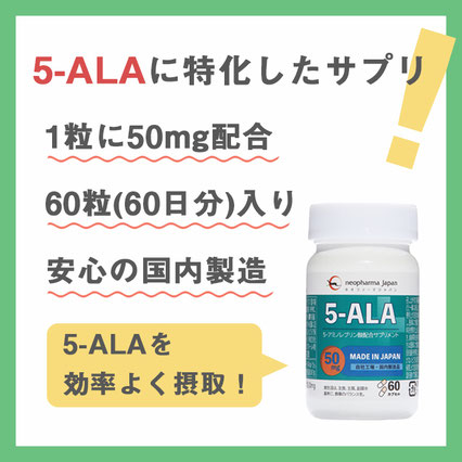 5-ALAショップ 5-ALA ファイブアラ 5ALA 5アラ ネオファーマジャパン サプリメント