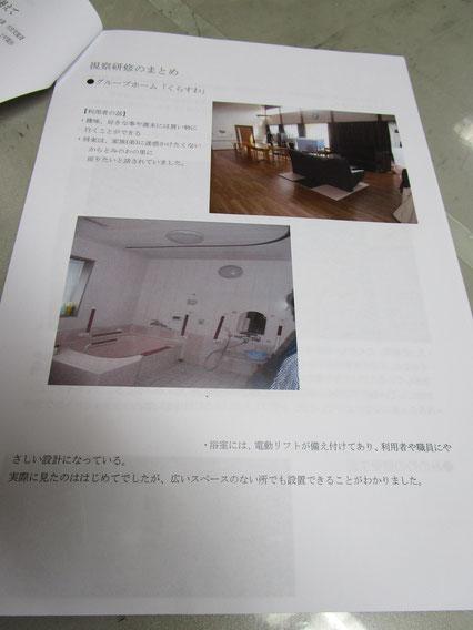 昨年末の視察訪問をレポートにまとめ、発表し合いました
