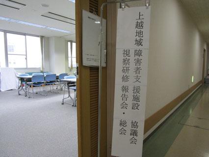 当施設・ボランティアルームで開催された視察研修報告会・総会