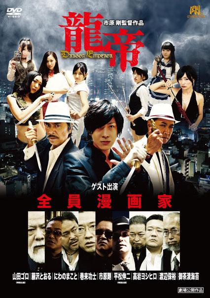 制作プロダクション:GO'S PROJECT FILMS 製作:龍帝プロジェクト