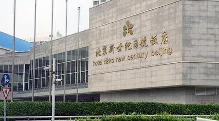 北京語言大学へのアクセス方法 北京ニッコーホテル