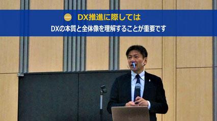 DX(デジタルトランスフォーメーション)の全体像を理解し、デジタルビジネスを推進していくことが重要です
