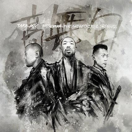 """7inch """" TAKA-MIC 高舞句 - Matsuyama Feat. 茂千代 & Shing02"""