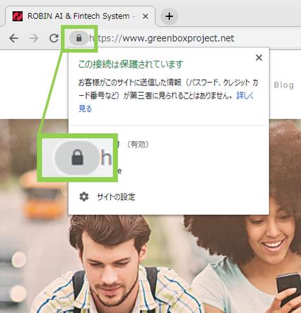 Google Chrome-保護されていない通信をみても大丈夫?