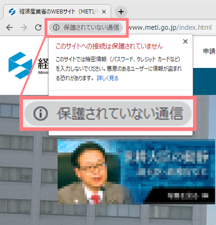 Google Chrome -保護されていない通信をみても大丈夫?