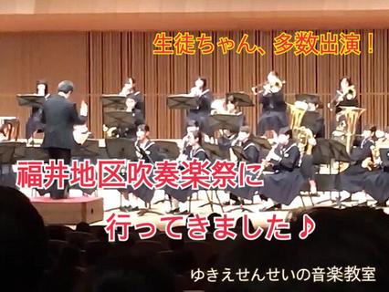画像:平成31年度 福井地区吹奏楽祭