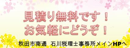 秋田市の石川税理士事務所 見積り無料
