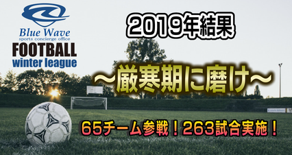 Blue Wave winter league 2019 結果