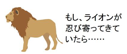 もし、ライオンが忍び寄ってきていたら……