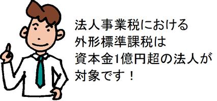 法人事業性における外形標準課税は資本金1億円超の法人が対象です!