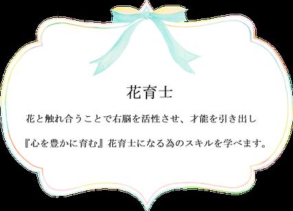 花育士 お花サロンLaFlore