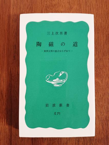 『陶磁の道』(三上次男氏著)