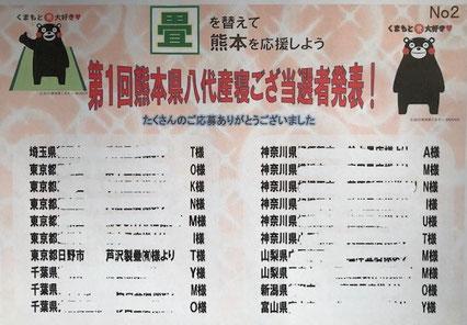 熊本県産の畳いぐさ(ござ)で作られた「寝ござ」当選者の発表