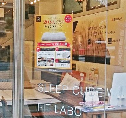 オーダー枕20万人突破キャンペーン / 西川リビング FIT LABO(フィットラボ)