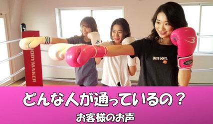 大阪 ボクシング 口コミ