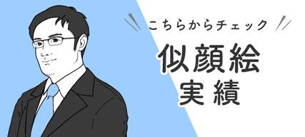 似顔絵・アイコンイラスト