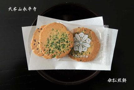 大本山永平寺・傘松煎餅