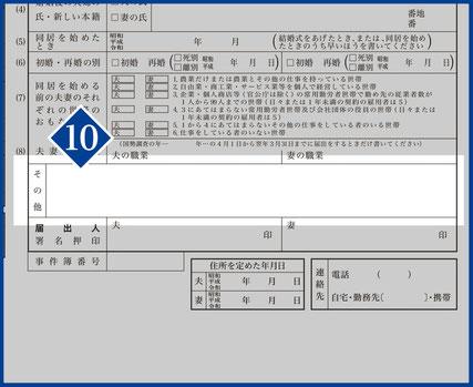 10.【その他】