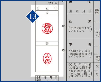 13.【訂正印】