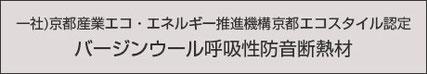 一社)京都産業エコ・エネルギー推進機構京都エコスタイル認定 バージンウール呼吸性防音断熱材