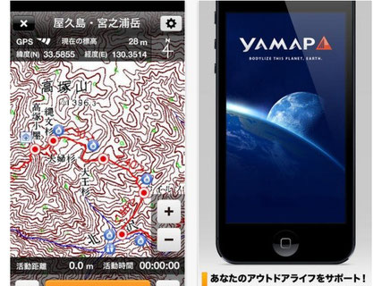 YAMAP:山のマップアプリなんですけどね、以前から似たようなアプリは沢山あってどれも変わり映えしないけど、コレはよさそう♪ 次の休みに石鎚山行くから使ってみようかな。。。。