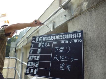 岩手県岩泉、外壁下塗り