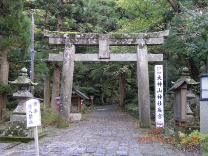 国指定の重要文化財[明神鳥居] 大神山神社 奥宮