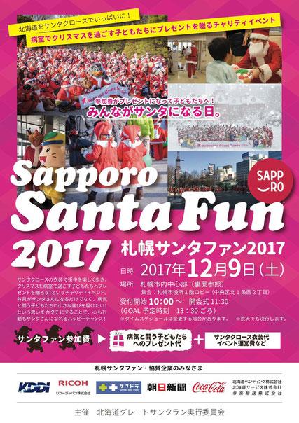 クリスマスに病気と闘う子ども達へプレゼントを。札幌サンタファンフライヤー(表)