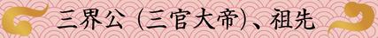 三界公(三官大帝)、祖先