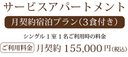 サービスアパートメントご利用料金 月契約155,000円