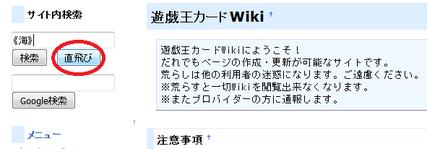 遊戯王カードWiki - トップページ