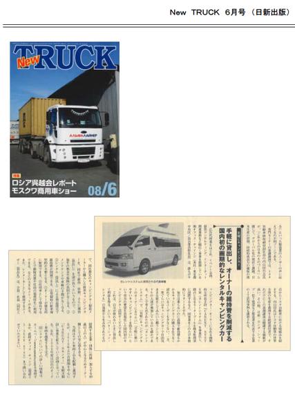 New TRUCK 6月号(日新出版)