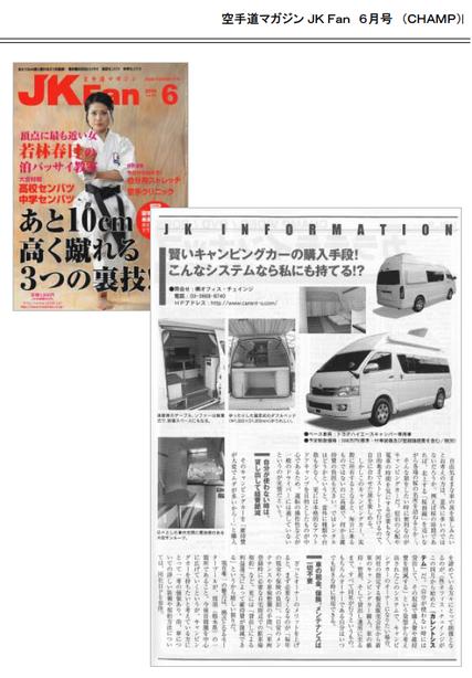 空手道マガジンJKFan 6月号(CHAMP)