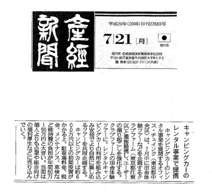 産経新聞でカレントシステムが紹介されました。