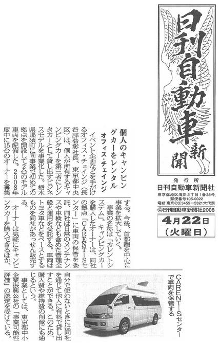 日刊自動車新聞でカレントシステムが紹介されました。