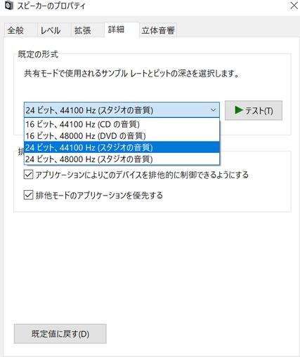 写真(3)サウンド>スピーカーのプロパティ 設定の画面。接続するExplorer2は、ハイレゾ再生(スタジオの音質)に対応しているので、24ビット、44,100Hzを選択。通常のCDを再生するときも、この設定のままで問題ない。