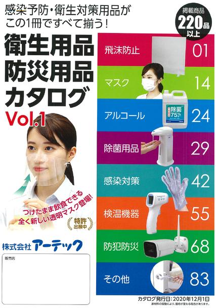 ★アーテック衛生用品防災用品カタログ全84頁