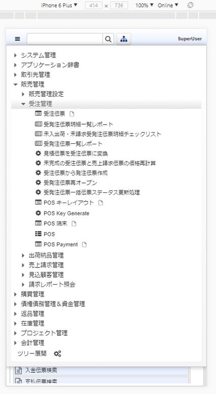 ChromeのDeveloper Toolsを使用して確認しています。