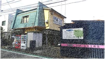 上倉工務店の外観(色鉛筆画)