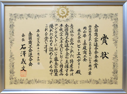 平成29年度むらおこし特産品コンテストで「新庄村生まれ OKAYAMA ひのき精油 葉」が受賞しました!