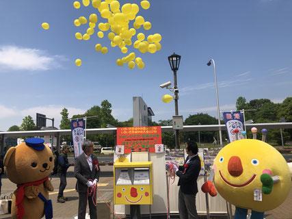 いきいき茨城ゆめ国体 つくば市 つくば駅 いばラッキー ぽすくま バルーンリリース ユリシス