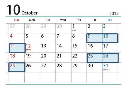 音叉ヒーリング講座の日本音叉ヒーリング研究会onsalaboの音叉ヒーリング体験会の10月の予定