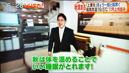 KBCテレビ シリタカ! / スリープキューブ和多屋