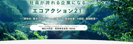 環境省が策定した日本独自の環境マネジメントシステム(EMS)です