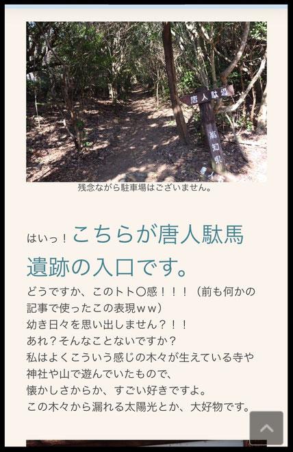 2017年02月06日  「唐人駄馬」記事より