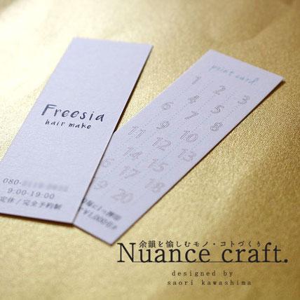 Freesiaさまショップのポイントカード