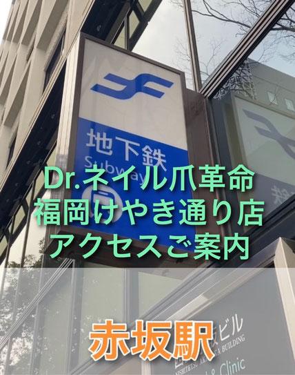 赤坂駅〜ドクターネイル爪革命福岡けやき通り店までのアクセス動画