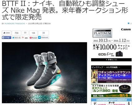 詳しい内容はこちら「BTTF II:ナイキ、自動靴ひも調整シューズ Nike Mag 発表。来年春オークション形式で限定発売」(Engadget)